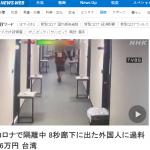 隔離檢疫踏出房門8秒遭罰10萬! NHK驚:台灣沒人覺得嚴