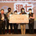 民生公共物聯網競賽結果出爐 文蛤智慧養殖系統勇奪300萬獎金