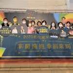 「2020彰開擁抱幸福來到」歲末祈福活動 19日在彰化縣立體育場舉行