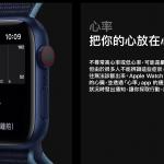 用Apple Watch檢查心跳!蘋果心電圖App獲准,15日起在台亮相
