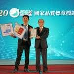 台灣生技品牌 連三年獲得SNQ國家品質標章
