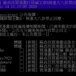 言論管制?PTT八卦板禁談「蘇揆統編」 網:有政府會維穩