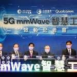 日月光、中華電信、高通三大科技巨頭聯手催生全球首座5GmmWave企業專網智慧工廠