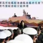 3艘變6艘!蔡英文才親「開箱」塔江艦 統帥與海軍不同調