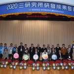 台灣中油研發成果發表會 聚焦前瞻創新,帶領公司轉型