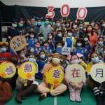 3千多個日子,為偏鄉兒童一步一腳印,秋野芒劇團第300場月眉達成