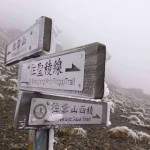 想上山追雪,該如何預防失溫和高山症?遇到又該如何處理?2張圖帶您搞懂!