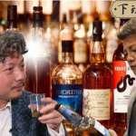 【下班經濟學】1000元有找好喝威士忌 讓執杯大師林一峰幫你挑