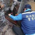 新北環保局逮泰山工廠偷排廢水 勒令停工即刻改善