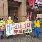 王浩宇罷免倒數 藍白說明會、街頭分進合擊強攻在地宣傳戰