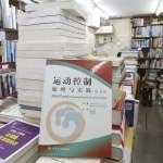 紅書之亂》苟延殘喘的台灣簡體書市不值得大動干戈