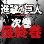 將結束11年7個月連載! 日本漫畫《進擊的巨人》完結篇原稿送達出版社