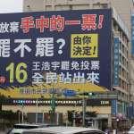 罷免王浩宇反民主?作家嘆「這群人」被擋議會外 選制弊病曝光