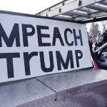 解析》一文看懂:美國國會如何「彈劾總統」,如何才能夠「將總統免職」
