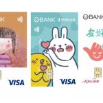 王道銀行再推3張公益認同卡,刷卡消費就能隨手做公益