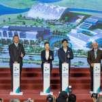 台灣轉型亞洲綠能中心推手 高雄海洋科技產業創新專區啟用