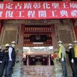 國定古蹟聖王廟進行修復 1/14工程開工