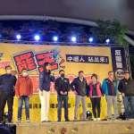 罷免王浩宇選前之夜 11藍委站台催票:他想選立委就不要讓他再做議員