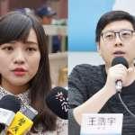 挺無黨黃捷卻對自家人王浩宇「不聞不問」?藍嘲綠殘忍無情