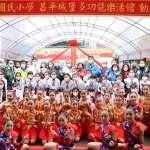 昌平國小多功能樂活館動土 打造全方位教育城堡