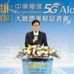 佈建5G AIoT創新園區 中華電信、微軟等13業者進駐高雄