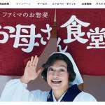 讓香取慎吾推銷「媽媽食堂」錯了嗎?日本女高中生發起連署,要求全家便利商店更名惹議