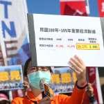 不滿10年僅調薪3% 教師上街頭爭取加薪、勞動節放假