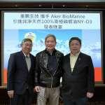 威剛陳立白攜手全球最大原料廠 引進大海紅寶石南極磷蝦油