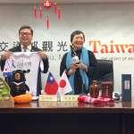 110年台日首發觀光視訊會談 觀光局與靜岡縣強化未來合作交流