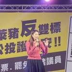 蘇偉碩現身挺罷捷:同意罷免,就是對蔡英文開放萊豬的不信任投票