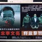 美國華人紀念李文亮逝世週年,中國政府卻對這個名字噤若寒蟬