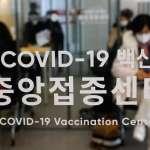 「南韓人是速度的主人」總理鄭世均:本月起施打新冠疫苗,有望秋季實現群體免疫