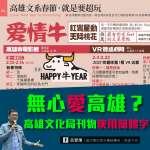 被抓了一個爱又被抓了一個腾 高市府被控刊物用簡字無心愛台灣,文化局回應了