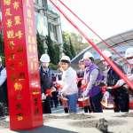 鰲峰山公園停車場及陽光公廁開工 預計今年12月完工