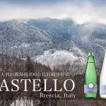 CASTELLO卡司得洛天然礦泉水 米其林餐廳選用好水 品水開啟的質感生活
