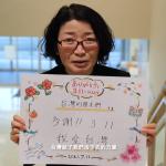 311東日本大震10年 日台交流協會PO日人感謝文:台灣給了我們活下去的力量