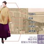 近100年前的台灣女學生穿什麼?日治時期「中山女高」華麗制服、繁雜服儀規定一次大公開