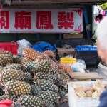 觀點投書:台灣喜迎「鳳梨自由」