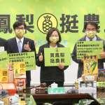 聲援鳳梨農 陳其邁建議:把民進黨徽換成鳳梨至少1周