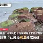 作家曝台南防波堤長滿紅色藻礁 事實查核中心實地勘察後打臉