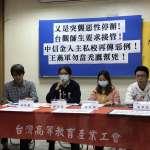 台灣觀光學院停辦前爆校地圖利爭議 教育部:沒有轉入私人名下可能