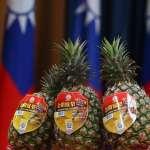 《外交政策》解析台灣「鳳梨之亂」:中國經濟霸凌無效 民主抗中聯盟已然成形