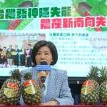 「台農發神隱失能」 國民黨批:成立5年來,台灣水果最大出口地還是大陸
