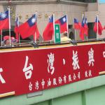 許劍虹觀點:泛藍支持者對「中華民國」的認同何以弱化