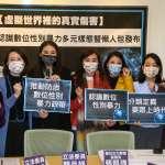 「虛擬世界裡的真實傷害」 賴品妤攜跨黨派立委籲性平處正視數位性別暴力