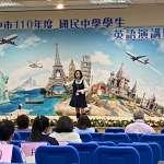 中市國中英語演講比賽 落實生活化