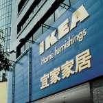 IKEA敦北店將熄燈、內湖店緊接開幕!專家分析新店面的超強優勢