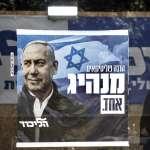 蘇育平觀點:以色列國會大選,納唐亞胡還會繼續連任總理嗎?