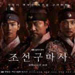 最短命韓劇是它!《朝鮮驅魔師》劇情扭曲史實、大量出現中國食物,韓國網友氣炸痛罵「賣國賊」