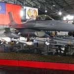 弘安觀點:F-16V戰機頻傳意外 陰謀論戰力堪慮